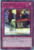 【Ultra】閻魔の裁き[YGO_19PP-JP018]