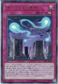 【Ultra】魂のさまよう墓場[YGO_19PP-JP019]