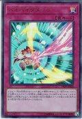 【Ultra】バイバイダメージ[YGO_19PP-JP020]