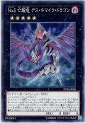 【Normal】No.5 亡朧竜 デス・キマイラ・ドラゴン[YGO_PP20-JP005]