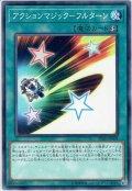 【Normal】アクションマジック-フルターン[YGO_PP20-JP008]