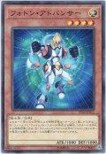 【Normal】フォトン・アドバンサー[YGO_PP20-JP011]