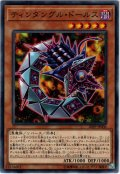 【Normal】ティンダングル・ドールス[YGO_20PP-JP006]