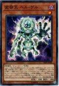 【Normal】変容王 ヘル・ゲル[YGO_20PP-JP008]