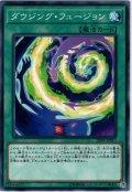 【Normal】ダウジング・フュージョン[YGO_20PP-JP017]
