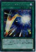 【Secret】ハイパー・ギャラクシー[YGO_20PP-JP014]