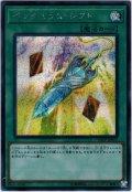 【Secret】ペンデュラム・シフト[YGO_20PP-JP015]