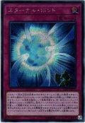 【Secret】エターナル・ボンド[YGO_20PP-JP020]