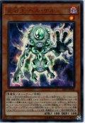 【Ultra】変容王 ヘル・ゲル[YGO_20PP-JP008]