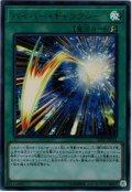 【Ultra】ハイパー・ギャラクシー[YGO_20PP-JP014]
