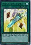 【Ultra】ペンデュラム・シフト[YGO_20PP-JP015]