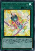 【Ultra】ペンデュラム・エクシーズ[YGO_20PP-JP016]