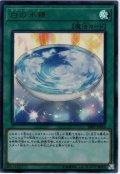 【Ultra】白の水鏡[YGO_20PP-JP018]