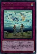 【Ultra】神の氷結[YGO_20PP-JP019]