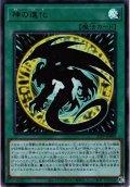 【Ultra】神の進化[YGO_21PP-JP003]