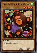 【Normal】ドール・モンスター 熊っち[YGO_21PP-JP015]