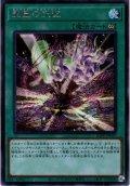 【Secret】聖蔓の交配[YGO_21PP-JP020]