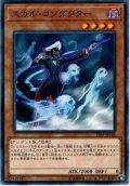 【Normal】スカル・コンダクター[YGO_18SP-JP103]