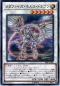 【Normal】メタファイズ・ホルス・ドラゴン[YGO_18SP-JP106]