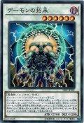 【Super】デーモンの招来[YGO_18SP-JP301]