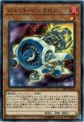 【Normal】ジェット・シンクロン[YGO_18SP-JP304]