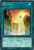 【Normal】竜の渓谷[YGO_18SP-JP308]