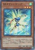 【Super】SRタケトンボーグ[YGO_20CP-JPC003]