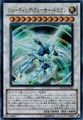 【Ultra】シューティング・クェーサー・ドラゴン[YGO_MG03-JP002]