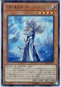 【Ultra】沈黙の魔術師-サイレント・マジシャン[YGO_RC02-JP011]