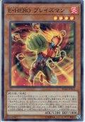 【Super】E・HERO ブレイズマン[YGO_RC02-JP012]