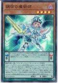 【Super】調弦の魔術師[YGO_RC02-JP015]