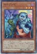 【Super】ユニゾンビ[YGO_RC02-JP018]