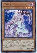 【Ultra】浮幽さくら[YGO_RC02-JP021]