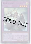 【Collectors】旧神ヌトス[YGO_RC02-JP022]
