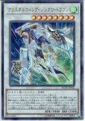 【Collectors】クリスタルウィング・シンクロ・ドラゴン[YGO_RC02-JP024]