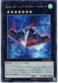 【Super】No.42 スターシップ・ギャラクシー・トマホーク[YGO_RC02-JP030]