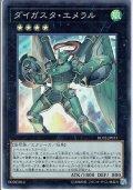 【Super】ダイガスタ・エメラル[YGO_RC02-JP031]