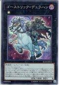 【Collectors】ゴーストリック・デュラハン[YGO_RC02-JP034]