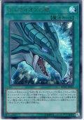 【Ultra】ティマイオスの眼[YGO_RC02-JP035]
