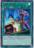 【Ultra】左腕の代償[YGO_RC02-JP037]