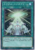 【Super】ミラクル・コンタクト[YGO_RC02-JP038]