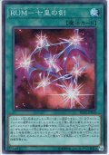 【Super】RUM-七皇の剣[YGO_RC02-JP039]