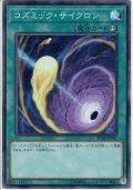 【Super】コズミック・サイクロン[YGO_RC02-JP045]