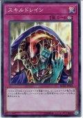 【Super】スキルドレイン[YGO_RC02-JP048]
