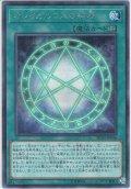 【Secret】オレイカルコスの結界[YGO_RC02-JP046]