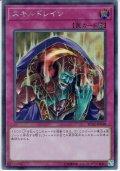 【Secret】スキルドレイン[YGO_RC02-JP048]