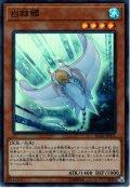 【Super】白棘?(ホワイト・スティングレイ)[YGO_RC03-JP011]