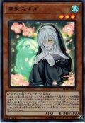 【Ultra】儚無みずき[YGO_RC03-JP018]