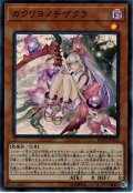 【Super】カクリヨノチザクラ[YGO_RC03-JP019]