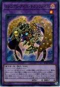 【Super】ミレニアム・アイズ・サクリファイス[YGO_RC03-JP022]